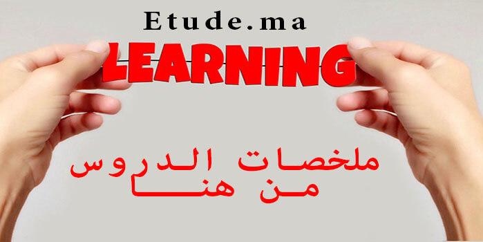 ملخصات الدروس+ امتحانات وطنية