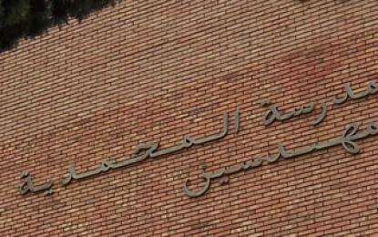خاص : مباراة ولوج المدرسة المحمدية للمهندسين