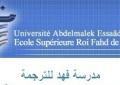 حصري :  مدرسة الملك فهد العليا للترجمة بطنجة