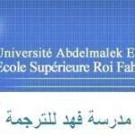 fahd-universite