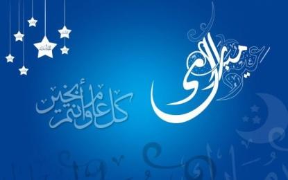 عيد مبارك سعيد لكل الامة الاسلامية و العربية