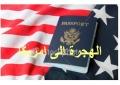 التسجيل في قرعة الهجرة إلى أمريكا برسم 2016