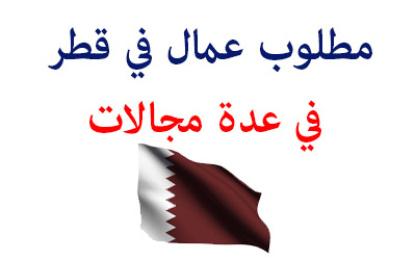 تشغيل 25 شخص بدولة قطر