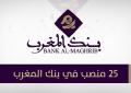 مباراة توظيف 25 منصبا في عدة تخصصات ببنك المغرب
