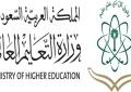 تخصيص 120 منحة دراسية بالمملكة العربية السعودية لفائدة الطلبة المغاربة