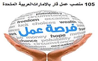 توظيف 105 شخص بشكل قار بدولة الامارات العربية المتحدة