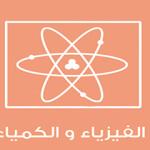 الفيزياء و الكيمياء