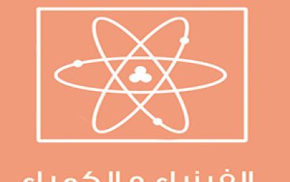 الفيزياء و الكيمياء – ملخصات جميع الدروس بشكل مفصل