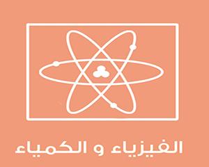 ملخصات دروس الفيزياء و الكيمياء