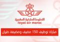 مباراة توظيف 150 مضيف ومضيفة طيران
