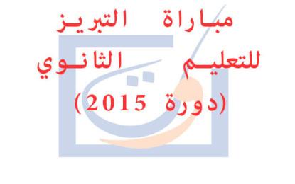 مباريات التبريز للتعليم الثانوي –  دورة 2015