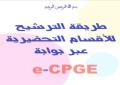 طريقة الترشيح للإقسام التحضيرية للمدارس العليا CPGE