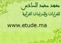 مباراة ولوج معهد محمد السادس للقراءات والدراسات القرآنية